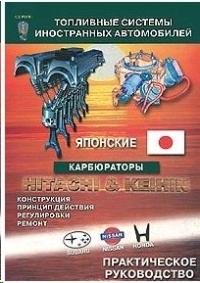 Японские карбюраторы Hitachi и Keihin
